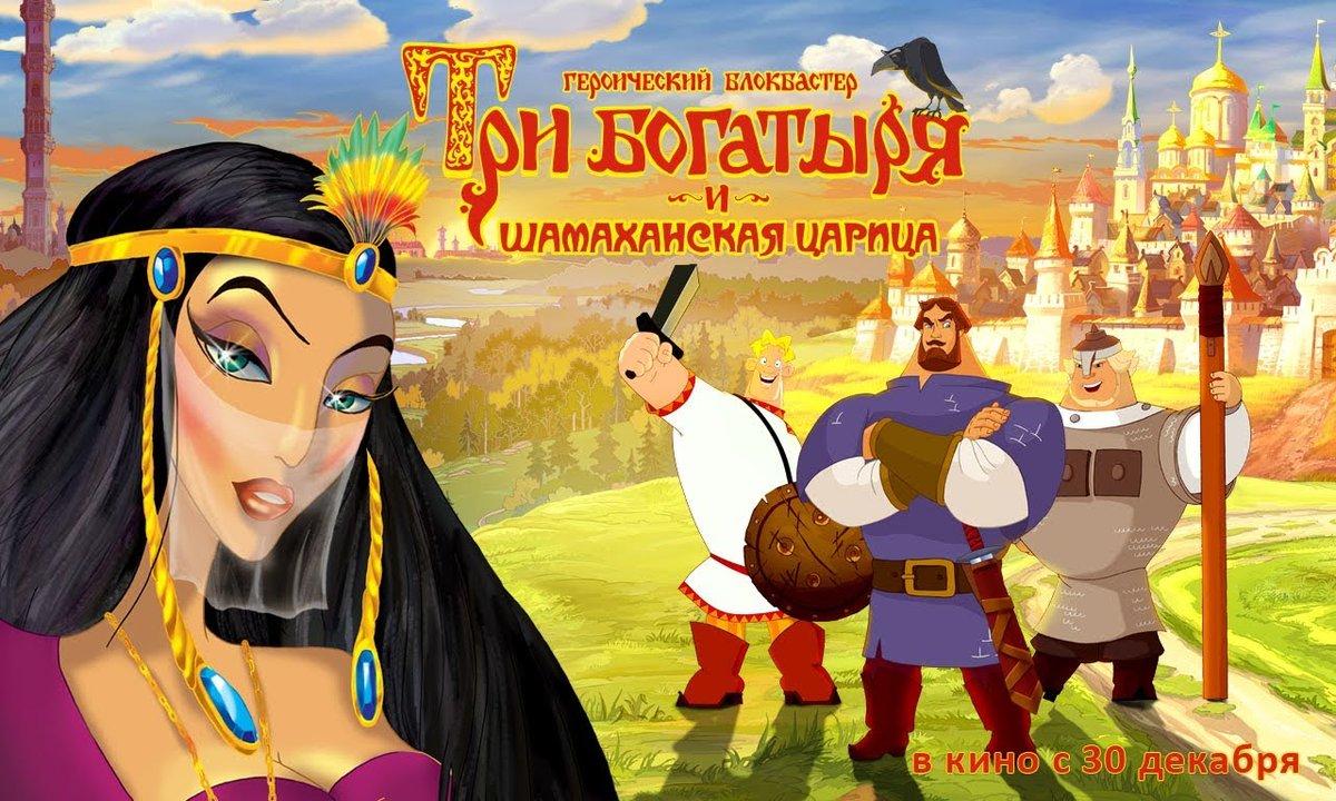 3 богатыря и шамаханская царица песня
