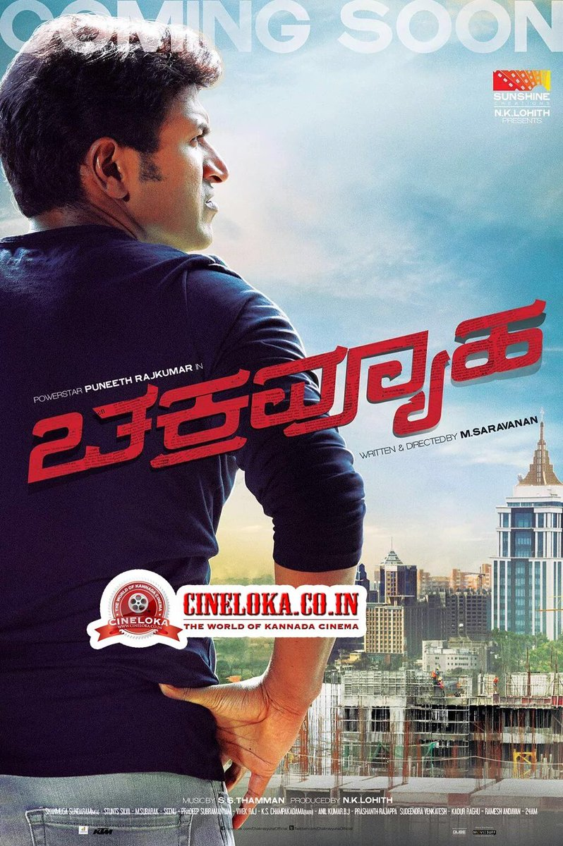 Puneeth Rajkumar Fc On Twitter New Poster Of Power Star Puneeth
