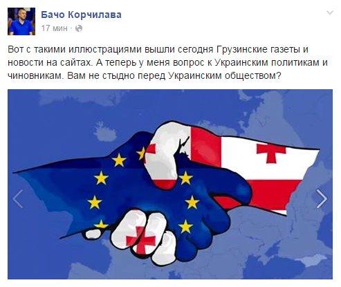 ЕС официально разделил вопросы предоставления безвизового режима для Украины и Грузии - Цензор.НЕТ 8710