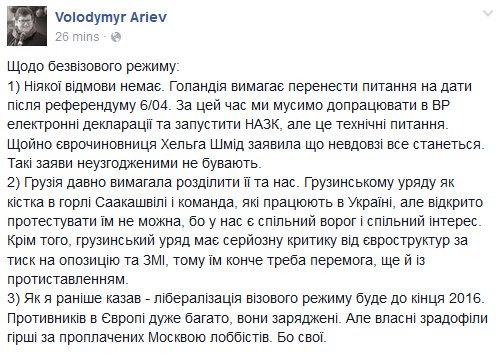 Меня заверили на всех встречах в Брюсселе, что безвизовый режим будет. Украина получит его в 2016 году, но нужно сделать еще два шага, - Гройсман - Цензор.НЕТ 8787