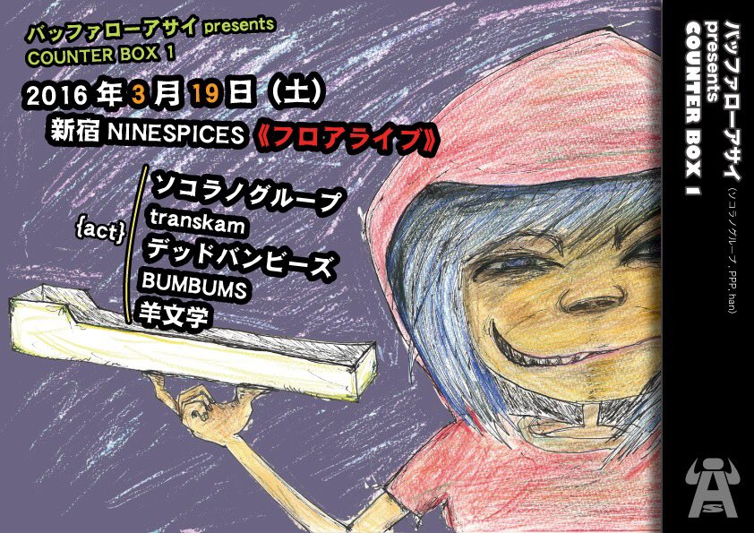 3月19日(土)新宿NINE SPICES