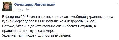 Кабмин одобрил Стратегию преодоления бедности до 2020, - Кириленко - Цензор.НЕТ 6116