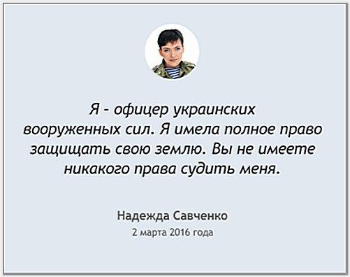 Савченко угрожает начать сухую голодовку уже сегодня - Цензор.НЕТ 9540