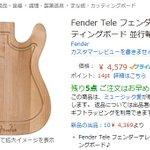 ギターで有名なフェンダーからギター型のまな板が発売?!