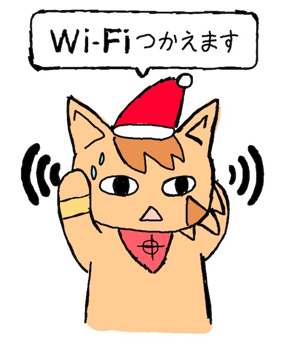 Wi-Fiつかえます https://t.co/vev0sPuSRF