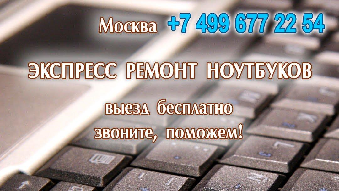 ремонт ПК вызов мастера в Москве