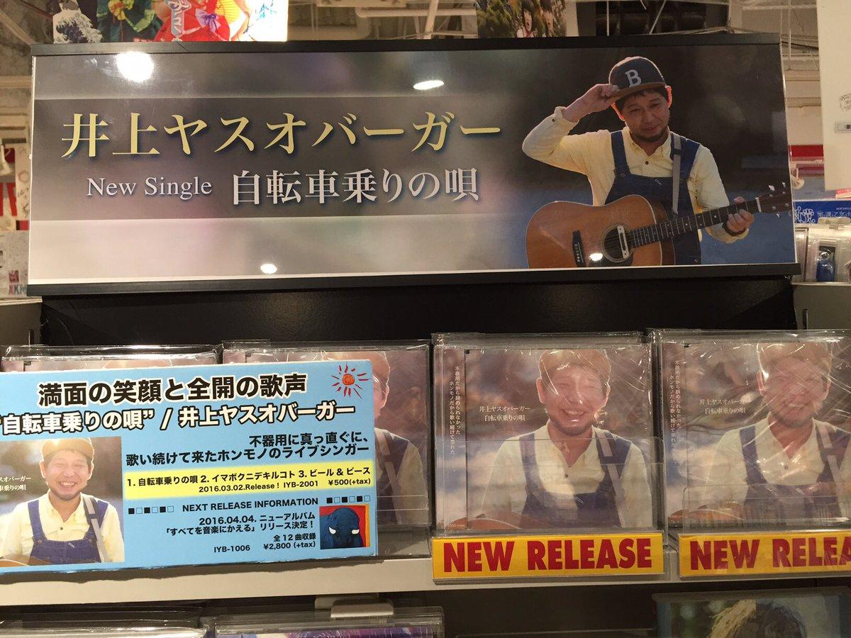 東京のバーガースタッフチームから嬉しい写メール!  タワーレコード渋谷店さん、ドーンと展開して下さってます!ありがとうございます!!  みんなー!引き続き口コミや拡散よろしくお願いしまーす!みんなの応援の力が一番の頼りなんす! https://t.co/CVfzFvkePB