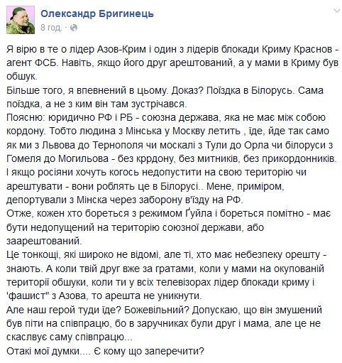 Краснов передал пистолет организатору николаевского Антимайдана Коледе, - СБУ - Цензор.НЕТ 8583