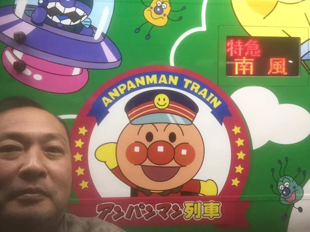 アンパンマン列車四国 皆さん四国にいっぱい遊びにきてください❗️anpanman train for shikoku https://t.co/Xg5qZqJePI