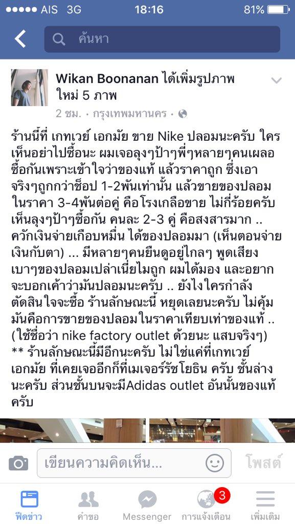ระวังกันด้วยเน่อ Nike ปลอม https://t.co/o4zYA400Qc