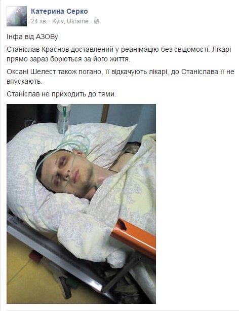 Краснов был задержан при попытке извлечь из тайника 30 килограмм взрывчатки, - источник - Цензор.НЕТ 874