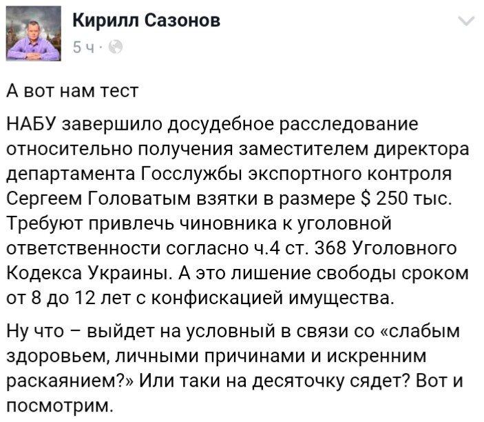 Действия судейского корпуса Украины в ситуации с Госбюро расследований доказывают необходимость его полной замены, - Емец - Цензор.НЕТ 5395