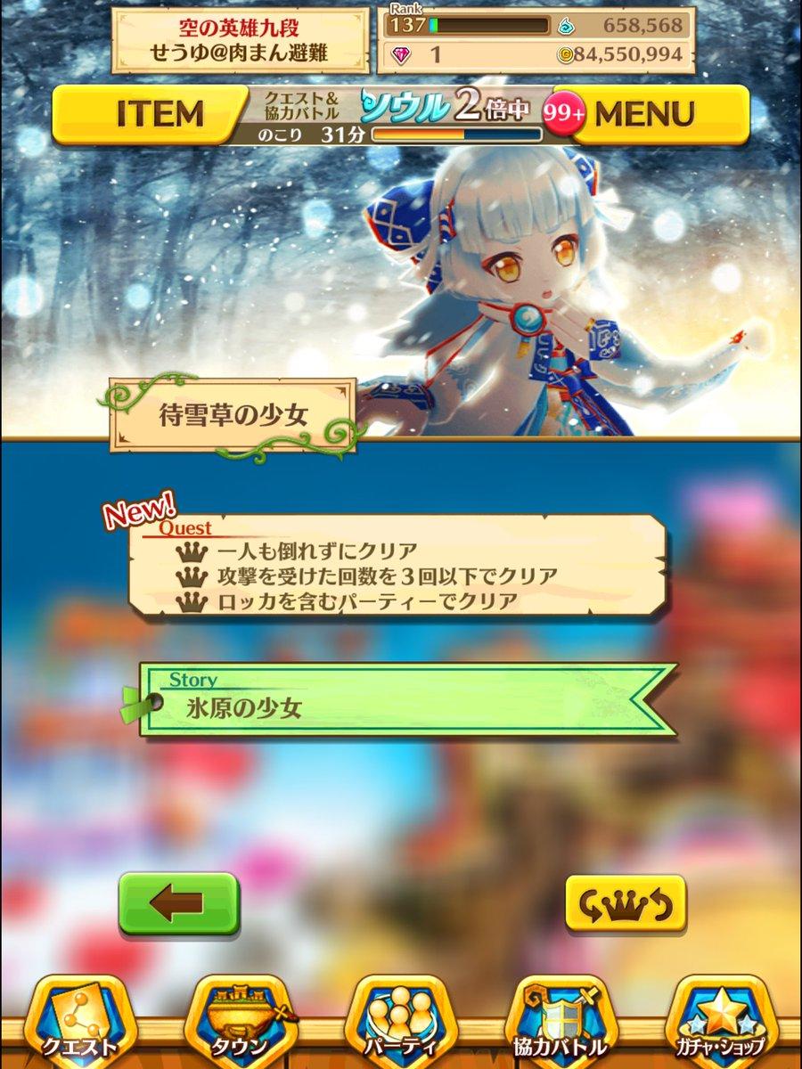 【白猫】高難易度チャレンジクエスト「待雪草の少女」開催!墓標など協力マップをソロで挑戦、ヒーロー縛りなどのサブミッションもあり!【プロジェクト】