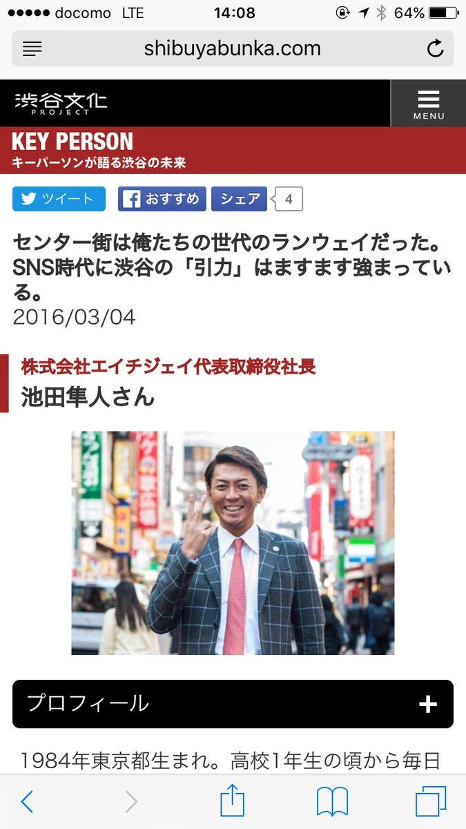 【渋谷のキーパーソン】に選ばれた!!!昨年は渋谷区長長谷部健さんがインタビューされてる企画に2016年のトップバッターとして参戦!!! #これが渋谷だ! #これが俺たちだ!  https://t.co/UG1jtWJRxE https://t.co/QQ80RbiSNn