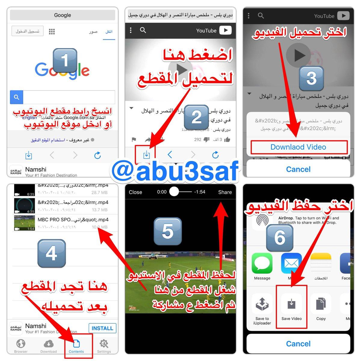 """Ο χρήστης أبو عساف  στο Twitter: """"#تطبيق Air Download لحفظ مقاطع اليوتيوب  يدعم التشغيل في الخلفية ونقل المقطع للاستديو للايفون  https://t.co/NA3zByMxen https://t.co/41OEuPEwqi"""""""