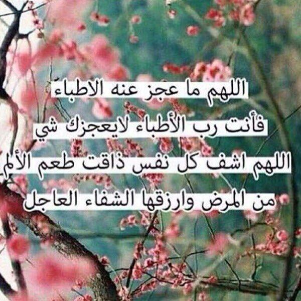 Manayir Al בטוויטר اللهم اشفي بنتي شفاء ليس بعده سقما ابدا اللهم خذ بيدها اللهم احرسها بعينيك التى لا تنام Https T Co Cl0quvnknj