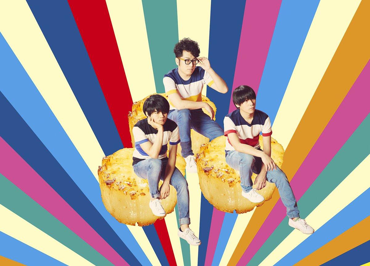【アー写更新!&通常盤もカワイイ】 SAKANAMON4thアルバム『HOT ATE』4/20発売に合わせてアーティスト写真もホタテ仕様に! 詳しくは https://t.co/U4EzjXs4KH へ! https://t.co/Sxaar1OhfB