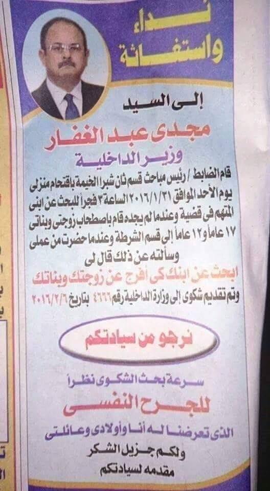احد البلاغات ضد رئيس مباحث شبرا الخيمة ثان