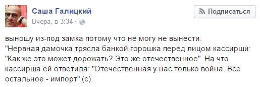 На админгранице с Крымом зафиксированы полеты российских вертолетов, - Госпогранслужба - Цензор.НЕТ 5765