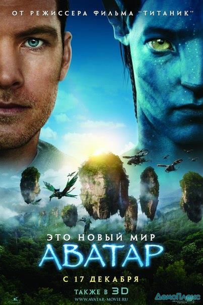 Аватар фильм 2009 в хорошем качестве
