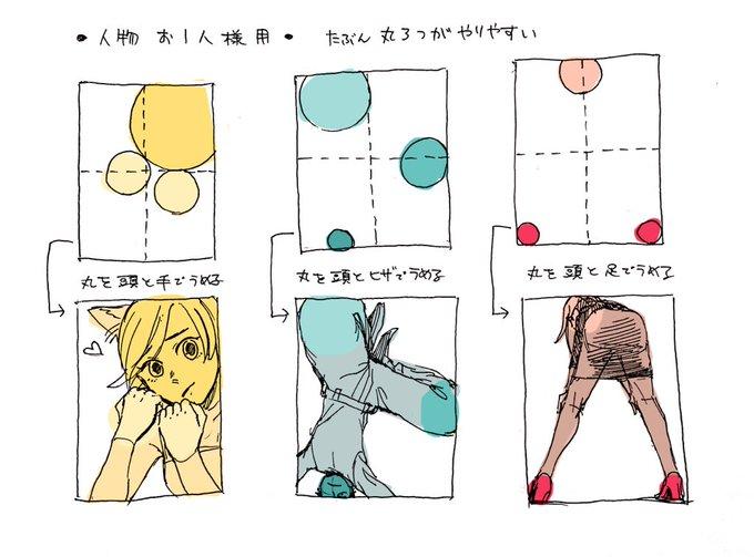 フリー構図