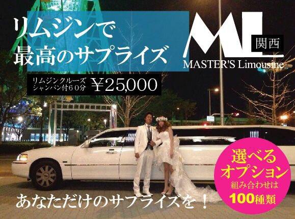 一生涯記憶に残る最高に贅沢なお時間をお手伝いいたします(^^♪  マスターズリムジン TEL 06-4866-6990  60分 25000円〜 http://ml-limousine.com/  #プロポーズ #結婚 #サプライズ #指輪 #婚約 #大阪