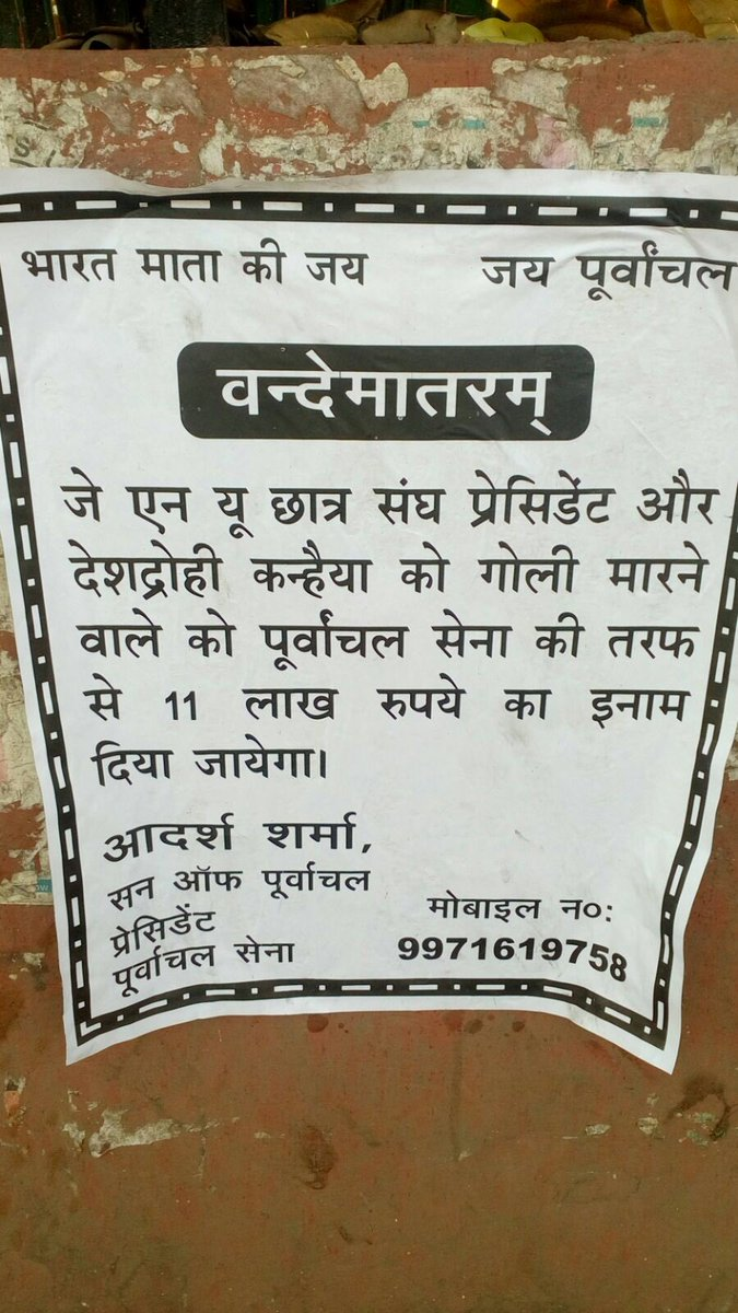 Pretty shocking poster near Press Club offering reward for killing of #KanhaiyaKumar https://t.co/UTysrGTZ43