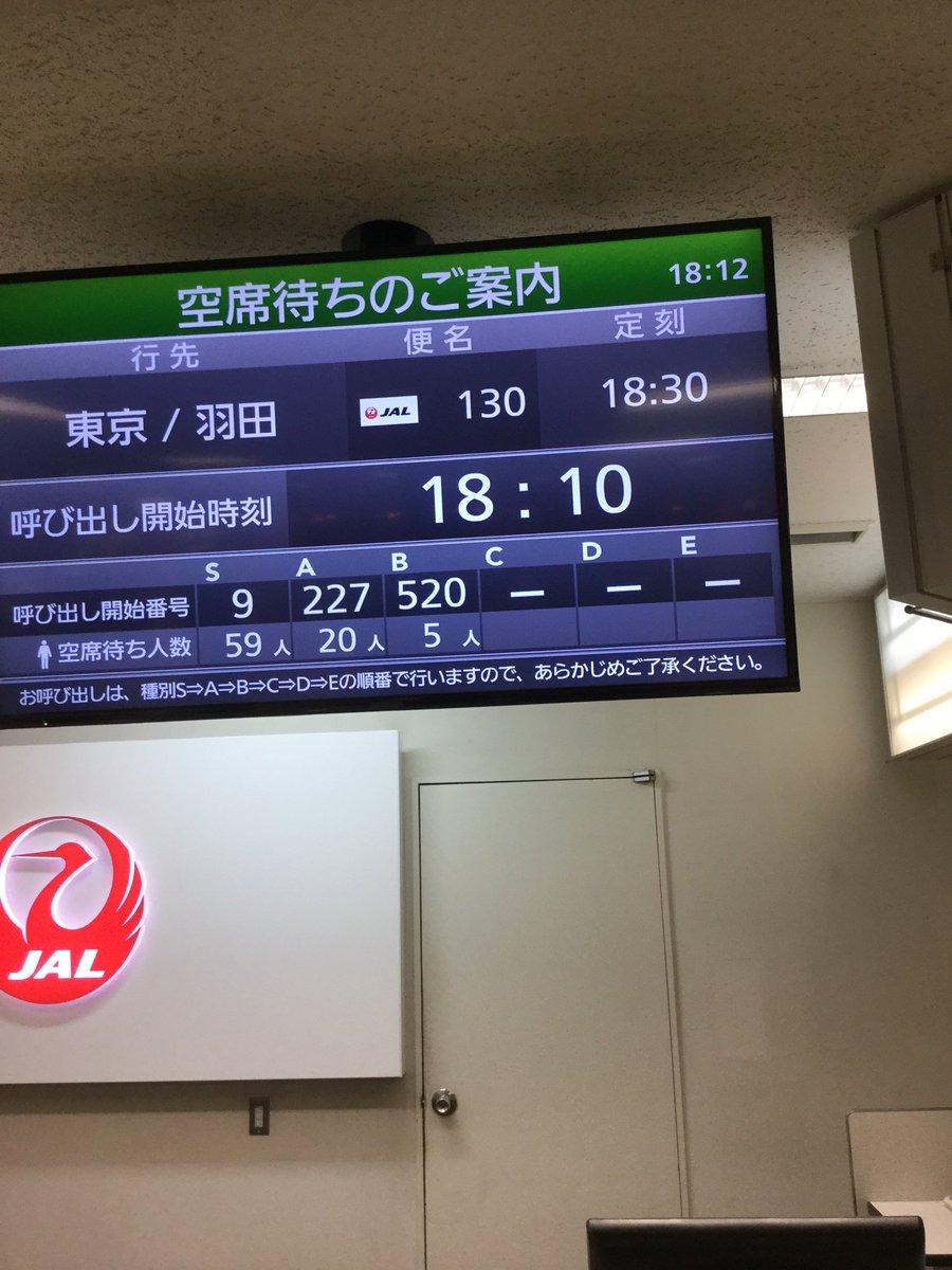 さすが東京ー大阪線、キャン待ちで上級会員様が60人とか草だわwwww  こんな時間に763入れる方も入れる方だけどw  次も763だし。 https://t.co/9VxjizI1UJ