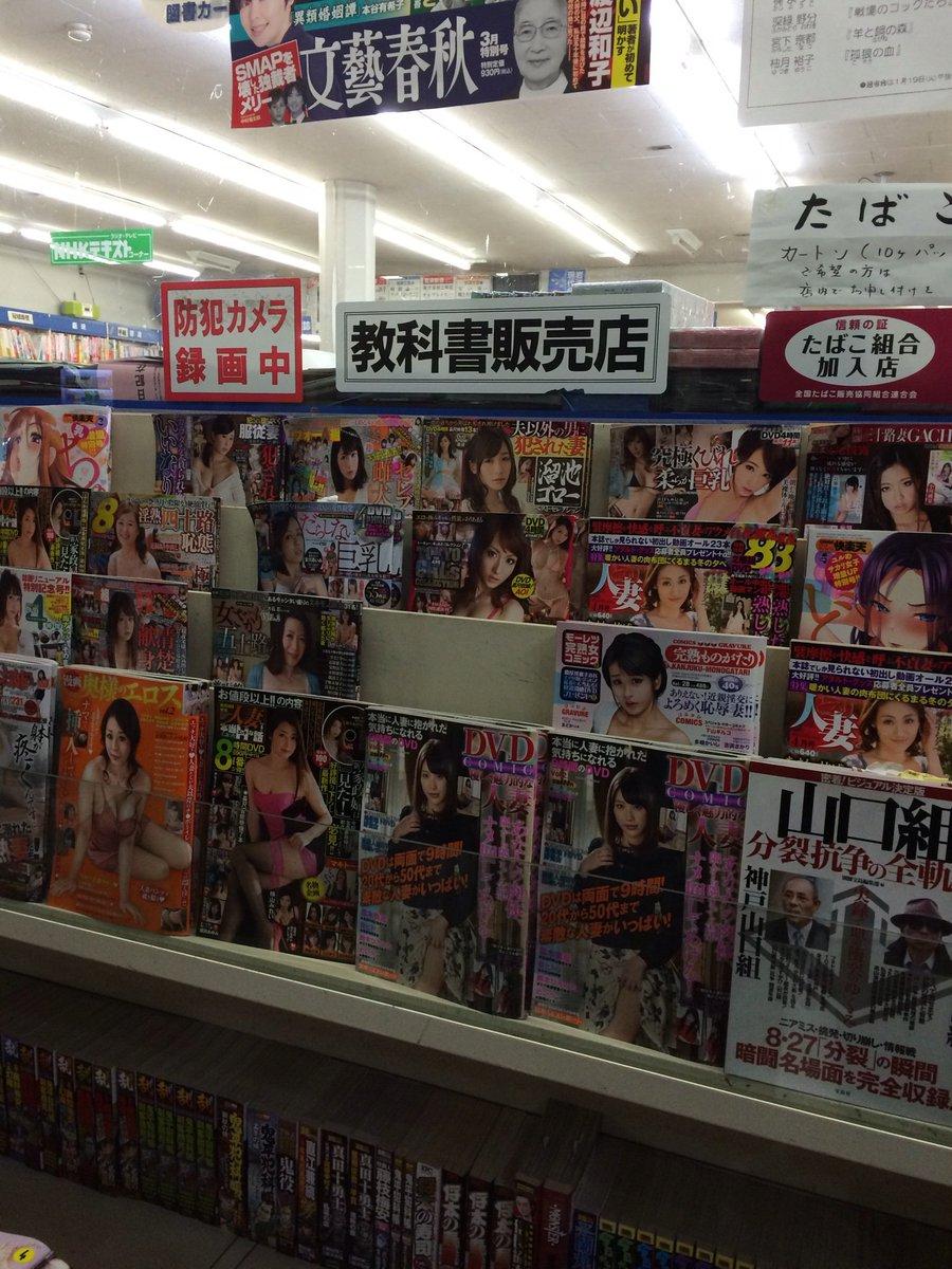 教科書販売店のロゴ前にこれらの雑誌は並べちゃアカンでしょ(困惑) https://t.co/ldp5uzSOT0