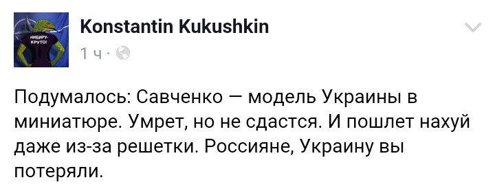 """Адвокат Савченко Полозов: """"Путину не выгодно, чтобы делегат Парламентской ассамблеи Совета Европы умер в российской тюрьме"""" - Цензор.НЕТ 8569"""