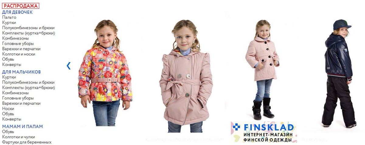 зимняя одежда для детей распродажа интернет магазин москва