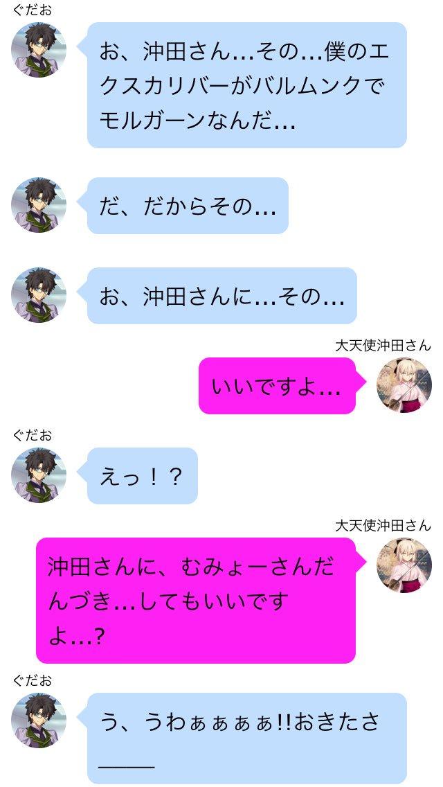 【FGO】ぐだ男「僕のエクスカリバーが・・・」大天使沖田「いいですよ・・・」ノッブ「だめじゃぁぁぁぁ!」【LINE風SS】