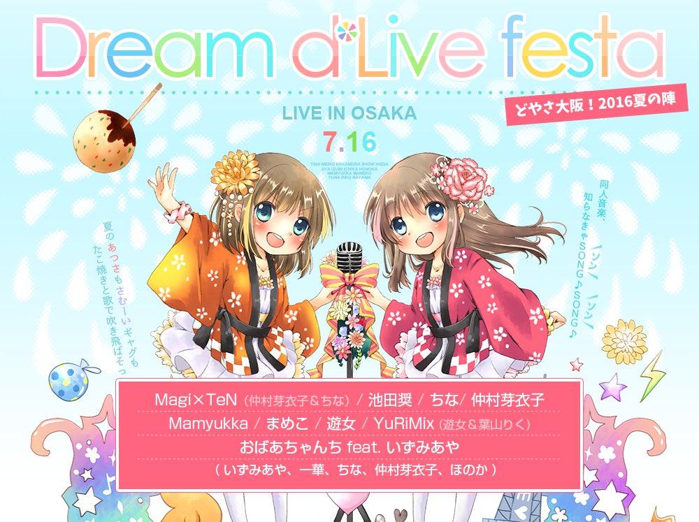 大阪が遠い?ノンノン!なんと東京駅から乗り換え1回!アクセス抜群♡ 7/16は心斎橋で同人音楽ライブ【Dream d*Live festa】公式ツイッターでも情報発信しますので、フォローお願いします→@d_dlive  #どやフェス https://t.co/H9ETJRkY6d