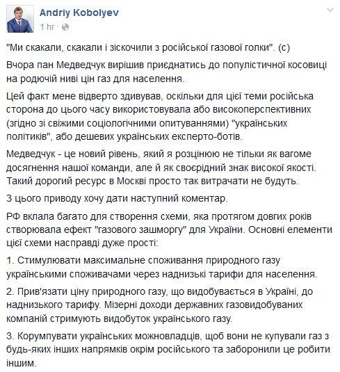 """Необходимо разработать план финансовой стабилизации """"Укрнафты"""", - Яценюк - Цензор.НЕТ 9828"""