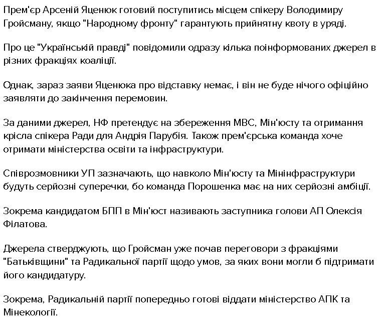 """Украина до сих пор не услышала от Президента и БПП альтернативы нынешнему правительству. Пора определяться, - """"Народный фронт"""" - Цензор.НЕТ 3524"""
