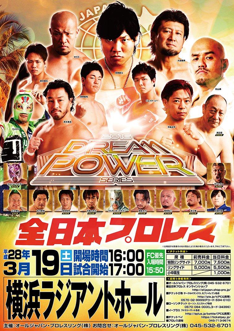 2016.3.19全日本プロレス横浜ラジアントホール大会