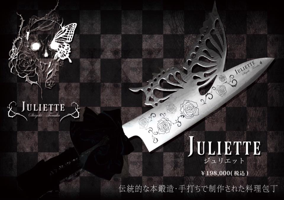 おそらく日本初のV系包丁。「播州三木打刃物」は本気だ……。 https://t.co/IW0lYvHAHI