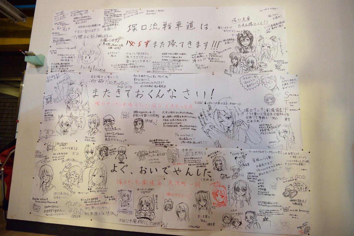 塚口サンサン劇場の地下展示で「全体図が撮れぬ」と評判?だった書き込みコーナーの全体図はこちらになります https://t.co/ENfZMYWbJH