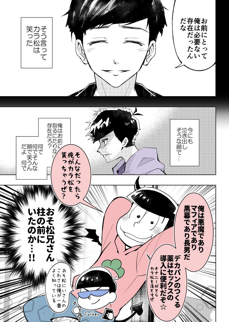 おそ松さん二次創作ミリしら漫画。 ※誤解が含まれます