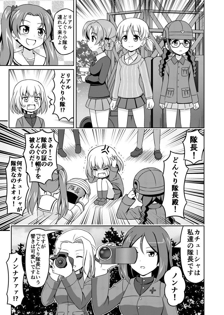 【ガルパン漫画】どんぐり小隊 https://t.co/eaA7klQvBK