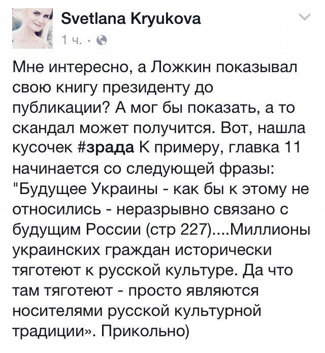 Борис Ложкин поставил диагноз украинской политической элите - Цензор.НЕТ 4197