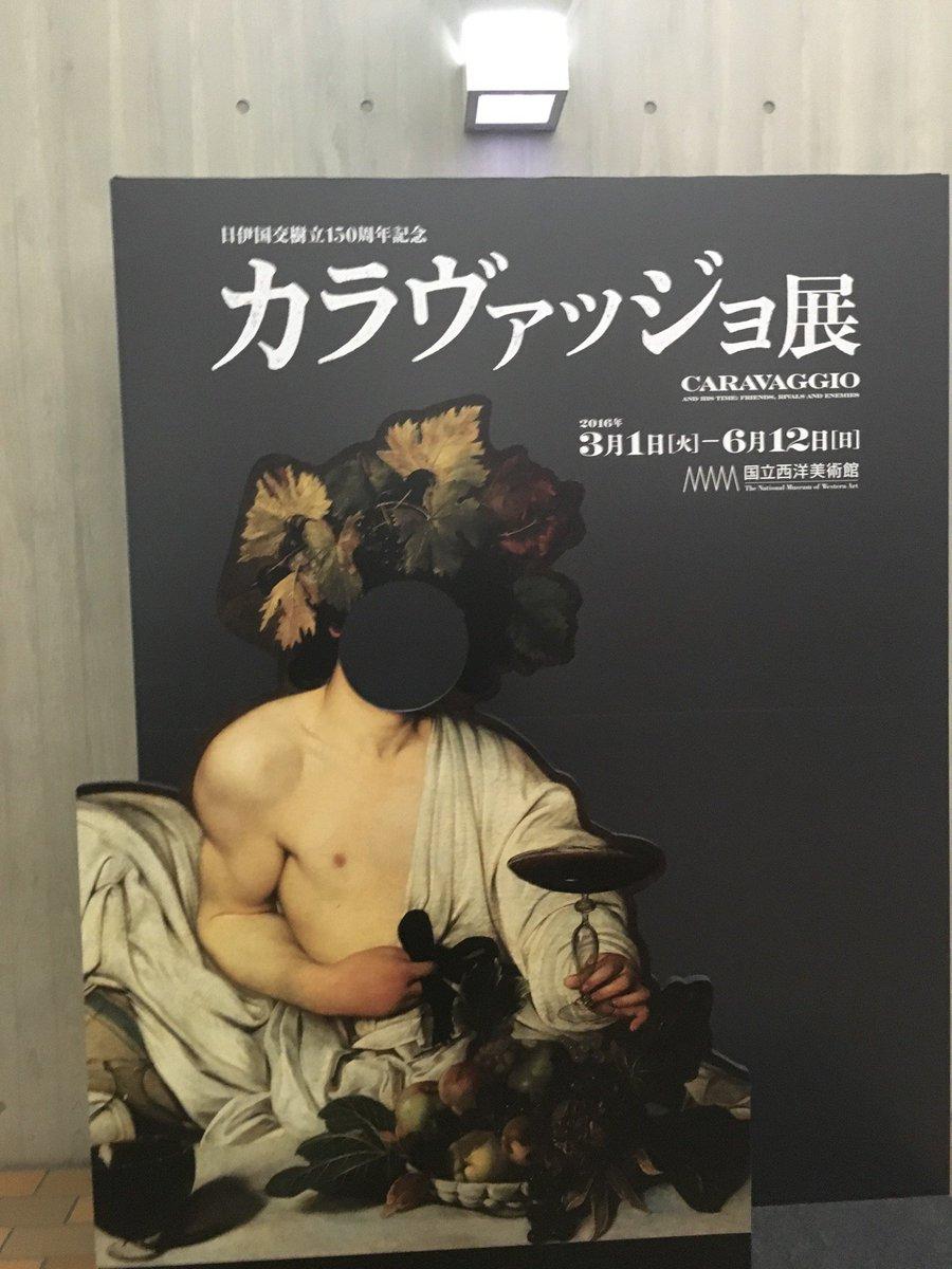 そうそう、西洋展顔出しだよね。 (@ 国立西洋美術館 (The National Museum of Western Art) in 台東区, 東京都) https://t.co/rhTnREyc5H https://t.co/BRfeM6rTAO