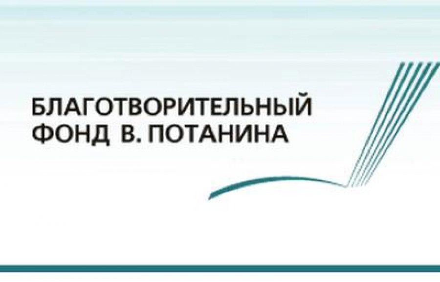 Новости  Благотворительный фонд ВПотанина