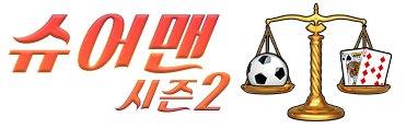 """슈어맨 시즌2 on Twitter: """"슈어맨 공식 주소 먹튀검증 코드거래 먹튀 ..."""