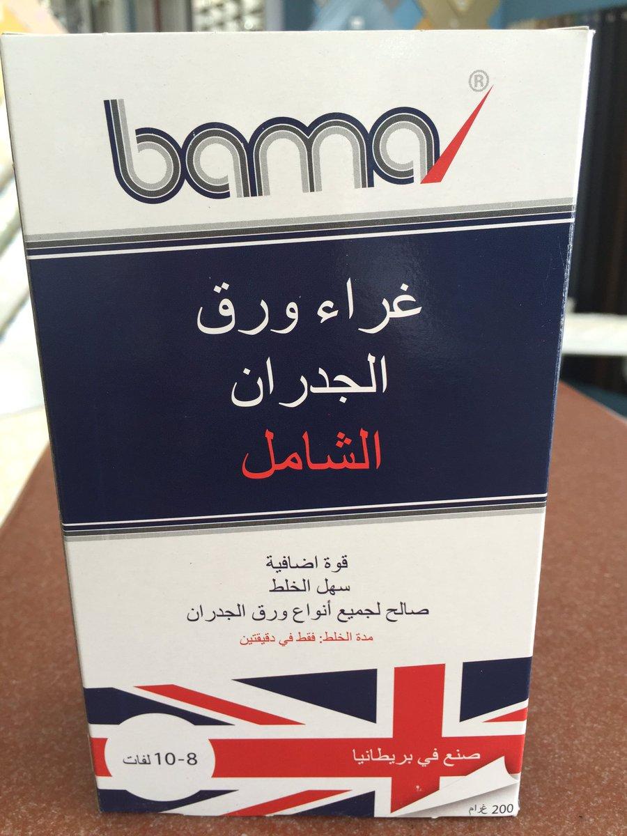 Bamardouf Co On Twitter غراء ورق جدران باما صناعه بريطانيا Https T Co Vlvtszhk1i