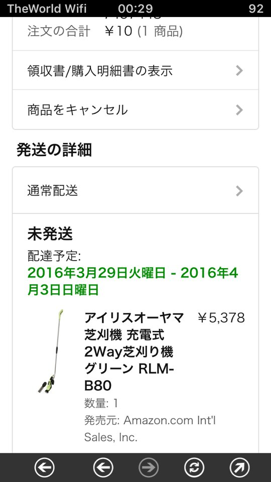 10円の芝刈り機買いました!ちょうど春先にかけて芝刈り機が必要になるので! https://t.co/vIYtK6m8Qq
