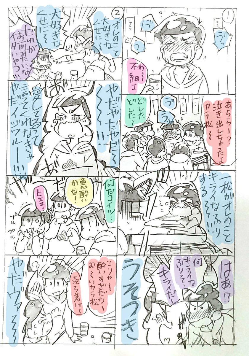 【マンガ】『やだやだやだー!!』(一カラ)