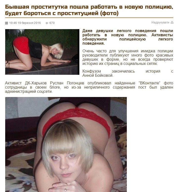 Украинские проститутки рассказы