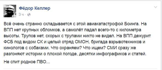 Автобус столкнулся с автомобилем в Испании: 14 погибших, среди раненых есть украинцы - Цензор.НЕТ 7252