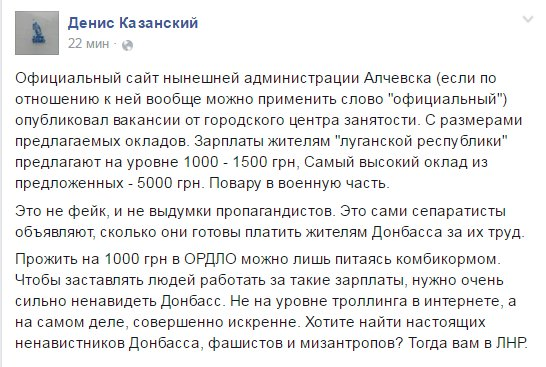 В оккупированный Донецк доставлено оборудование для хакерских атак, - разведка - Цензор.НЕТ 615